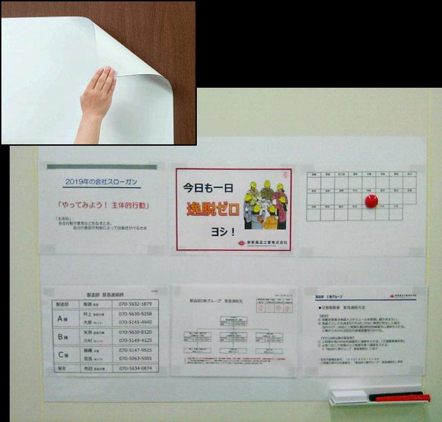 管理室の掲示方法 アフター写真
