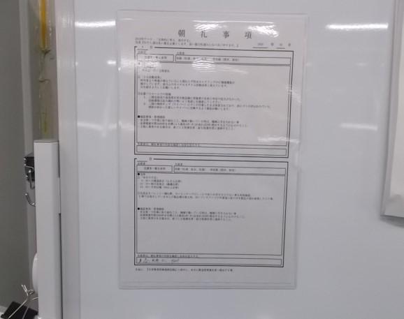 ホワイトボードの掲示物の改善 アフター写真